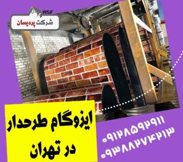 نصب ایزوگام طرحدار در تهران